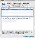 ソフトウェア・アップデート(MobileMe 1.1)